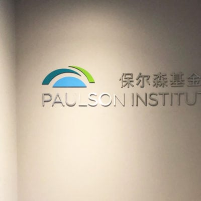 Logo Installed at Paulson Institute